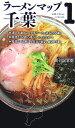 ラーメンマップ千葉(1)