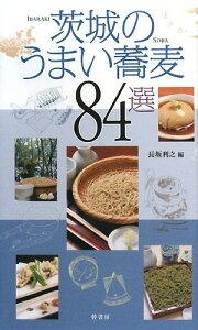 【送料無料】茨城のうまい蕎麦84選