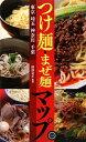 【送料無料】つけ麺・まぜ麺マップ [ 跡部泰正 ]