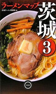 【送料無料】ラーメンマップ茨城(3)