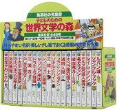 子どものための 世界文学の森 全40巻・セットB(21~40)
