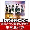 【楽天ブックス限定先着特典】革命の丘 (Type-C 3CD+DVD) (生写真付き)