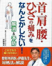 【バーゲン本】首・肩・腰・ひざの痛みをなんとかしたい!解消&予防