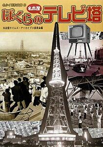 【送料無料】ぼくらの名古屋テレビ塔