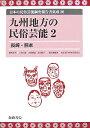 日本の民俗芸能調査報告書集成(20)