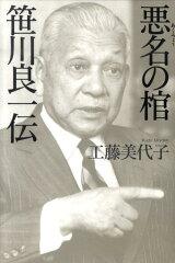 ジャニーズ完全敗北。日本財団・笹川陽平会長が「早急に元SMAP3人のテレビ復帰を実現せよ」と異例の声明を発表