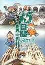 【送料無料】35日間世界一周!!(part 3(南欧南米・世界遺) [ 水谷さるころ ]