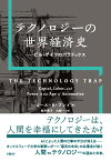 テクノロジーの世界経済史 ビル・ゲイツのパラドックス [ カール・B・フレイ ]