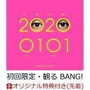 【楽天ブックス限定先着特典】20200101 (初回限定・観る BANG! CD+DVD) (シリコンブレスレット付き) [ 香取慎吾 ]