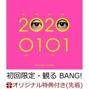 【楽天ブックス限定先着特典】20200101 (初回限定・観る BANG! CD+DVD) (シリコンブレスレット付き)