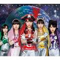 猛烈宇宙交響曲・第七楽章「無限の愛」(初回限定CD+DVD)