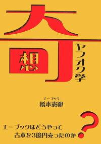 奇想ヤフオク学 ~エーブックはどうやって古本を3億円売ったのか?~