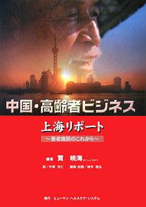 【送料無料】中国・高齢者ビジネス上海リポ-ト