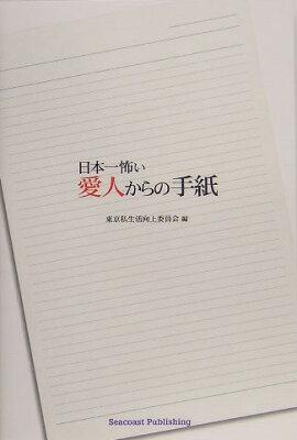 【送料無料】日本一怖い愛人からの手紙 [ 東京私生活向上委員会 ]