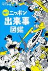 雑学ニッポン「出来事」図鑑 [ ケン・サイトー ]