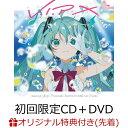 【楽天ブックス限定先着特典+先着特典】V.I.P 10 marasy plays Vocaloid Instrumental on Piano (初回限定CD+DVD/3Dジャケ)(アクリルキーホルダー+「V.I.P 10」アクリルスタンド) [ まらしぃ(marasy) ]・・・
