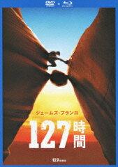 【送料無料】【I ♥ 映画。キャンペーン対象】127時間 DVD&ブルーレイセット