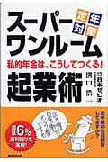 【送料無料】スーパーワンルーム起業術