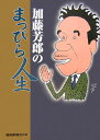 【送料無料】加藤芳郎のまっぴら人生