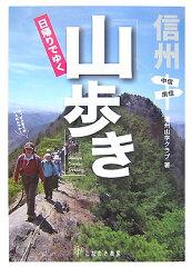 【送料無料】信州日帰りでゆく山歩き(中信・南信)