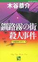 釧路霧の街殺人事件