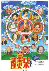【送料無料】原田実の日本霊能史講座