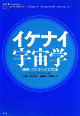 【送料無料】イケナイ宇宙学 [ フィリップ・C.プレイト ]