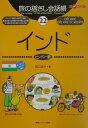 インド ヒンディー語 (ここ以外のどこかへ! 旅の指さし会話帳) [ 岡口良子 ]