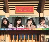 鈴木愛理 1st.LIVE 〜Do me a favor @日本武道館〜【Blu-ray】