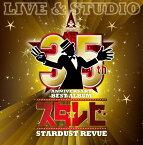 35th Anniversary BEST ALBUM「スタ☆レビ」-LIVE & STUDIO- [ STARDUST REVUE ]