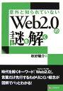 意外と知られていないWeb 2.0の謎を解く