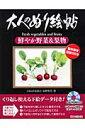 【送料無料】大人のぬり絵帖鮮やか野菜&果物