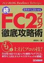 【送料無料】さすが!と言わせる続・FC2ブログ徹底攻略術 [ 篠塚充 ]
