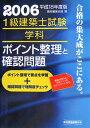 1級建築士試験学科ポイント整理と確認問題(平成18年度版)