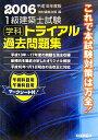 1級建築士試験学科トライアル過去問題集(2006)