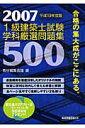 1級建築士試験学科厳選問題集500(平成19年度版)