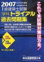1級建築士試験学科トライアル過去問題集(平成19年度版)