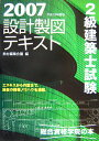 2級建築士試験設計製図テキスト(平成19年度版)