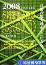 2級建築士試験学科厳選問題集500(平成20年度版)