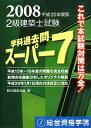 2級建築士試験学科過去問スーパー7(平成20年度版)