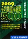 2級建築士試験学科厳選問題集500(平成21年度版)