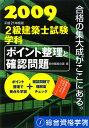 2級建築士試験学科ポイント整理と確認問題(平成21年度版)