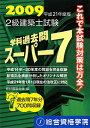 2級建築士試験学科過去問スーパー7(2009)