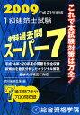1級建築士試験学科過去問スーパー7(平成21年度版)