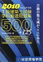1級建築士試験学科厳選問題集500+125(平成22年度版)