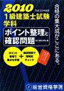 1級建築士試験学科ポイント整理と確認問題(平成22年度版)