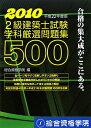 2級建築士試験学科厳選問題集500(平成22年度版)