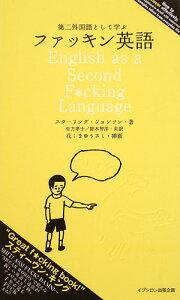 【送料無料】第二外国語として学ぶファッキン英語