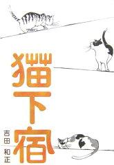 【送料無料】猫下宿