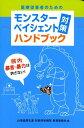 【送料無料】医療従事者のためのモンスターペイシェント「対策」ハンドブック